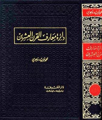 تحميل كتاب دائرة معارف القرن العشرين تأليف محمد فريد وجدي pdf مجاناً | المكتبة الإسلامية | موقع بوكس ستريم