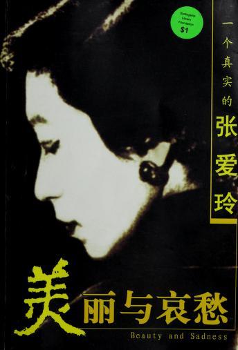 Cover of: Mei li yu ai chou | Shengyin Zhang