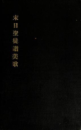 末日聖徒讃美歌 (1905)