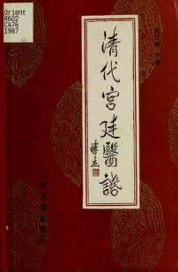 Cover of: Qing dai gong ting yi hua | Keji Chen