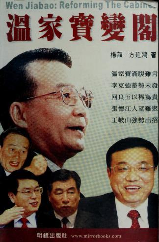 Cover of: Wen Jiabao bian ge   Yang, Yun.